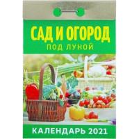 Лунный календарь «Сад-Огород 2021»