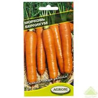 Семена Морковь «Берликум»