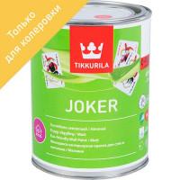 Краска для колеровки водно-дисперсионная Tikkurila Joker прозрачная база С 0.9 л