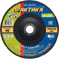 Круг лепестковый шлифовальный Практика Профи 032-393 180 х 22 мм Р 40 1 шт