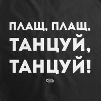 Дождевик «Плащ, плащ», черный, размер L